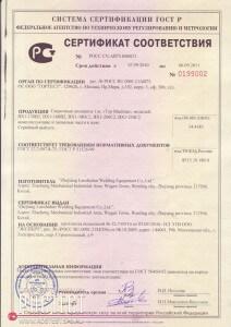 Обязательный сертификат