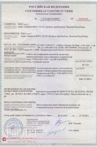 Сертификат по ТР
